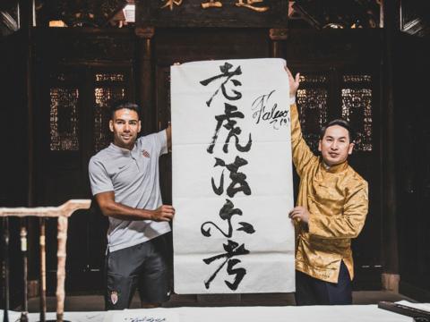 老虎与中国书法:法尔考的毛笔字写得怎么样?