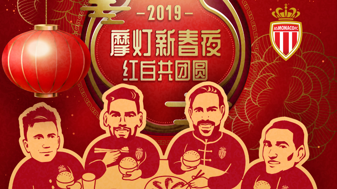 AS Monaco unveils the Mandarin version of its website