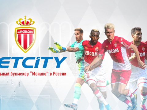 БК BETCITY, официальный региональный партнер ФК «Монако» в России