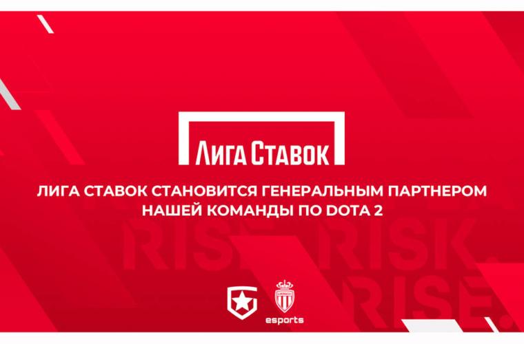 БК «Лига Ставок» становится генеральным партнером Gambit Esports и AS Monaco Gambit