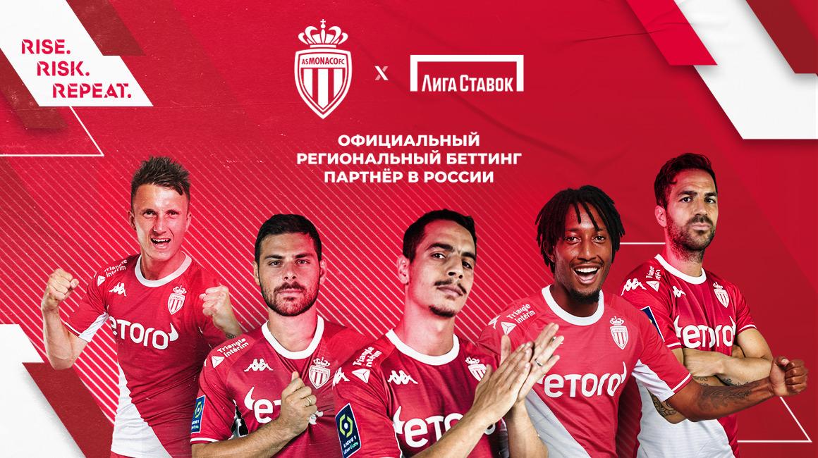«Лига Ставок» становится официальным беттинг партнером «Монако» в России